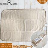 おむつ替えシート 日本製 オーガニックコットンで高品質 ORGANIC GARDEN 新生児 赤ちゃん オムツ マット おむつかえ ベビー用品 オーガニックガーデン