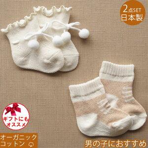 オーガニックコットン ベビーソックス 日本製 赤ちゃん新生児用靴下 男の子におすすめ 梵天付きとスニーカー柄ソックス2点セット ギフト 御祝 などにもおすすめ 送料無料