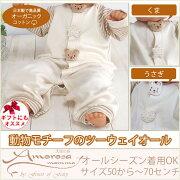 オーガニックコットン ツーウェイオール モチーフ 赤ちゃん ベビー服 アモローサマンマ