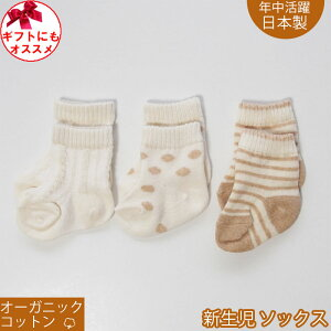 オーガニックコットン ベビー靴下 日本製 男の子 女の子にもおすすめ ボーダー 水玉 織り柄 シンプルで合わせやすい ショートソックス プレゼントにもおすすめ 年中OK 春 夏 秋 冬