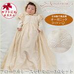 ベビー赤ちゃん用セレモニードレス