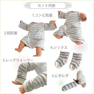オーガニックコットンのベビー 出産準備セット コンビ肌着 短肌着 レッグウォーマー 靴下 ソックス にぎにぎ ガラガラの5点セット 男の子におすすめ 日本製 新生児 赤ちゃん 出産祝いにも 60cm