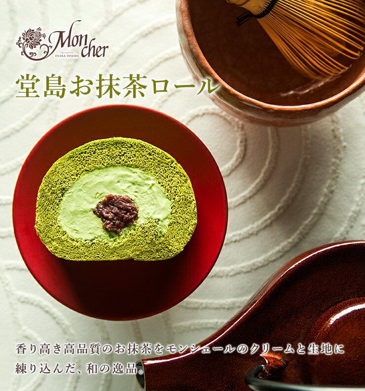 モンシェール『堂島お抹茶ロール』