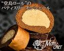 ベルギー産チョコレートを使用した甘過ぎず優しい味わいの堂島ロール。[お中元 ギフト 堂島ロー...