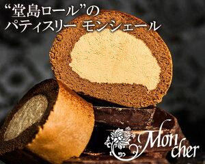 ベルギー産チョコレートを使用した甘過ぎず優しい味わいの堂島ロール。[母の日 ギフト 堂島ロ...