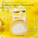 【送料込】「堂島レモンヨーグルトロール デコレーション」堂島ロール プレゼント ス