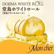 ホワイト ロールケーキ トロール モンシェール