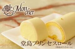 ベルギー産ホワイトチョコレートをコーティングした期間限定の堂島ロール[ホワイトデー ギフト...