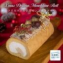 「クリスマスの堂島モンブランロール」 クリスマスケーキ 堂島ロール モンシェール