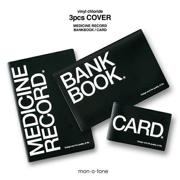 《ネコポスOK》【ブラック】お薬手帳カバー・通帳カバー・カードケースセット
