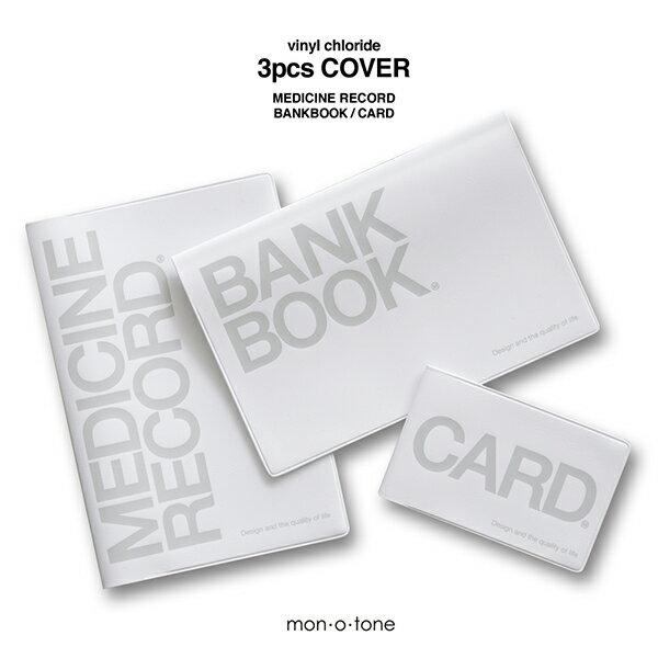 《ネコポスOK》【ホワイト】お薬手帳カバー・通帳カバー・カードケースセット