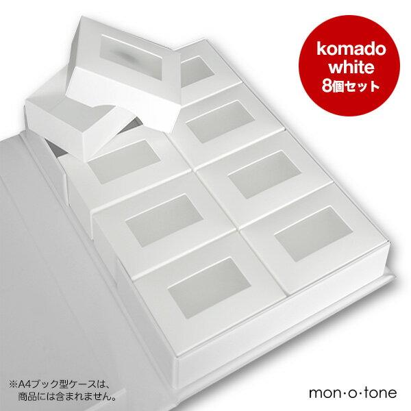 komado ホワイト(8個セット)