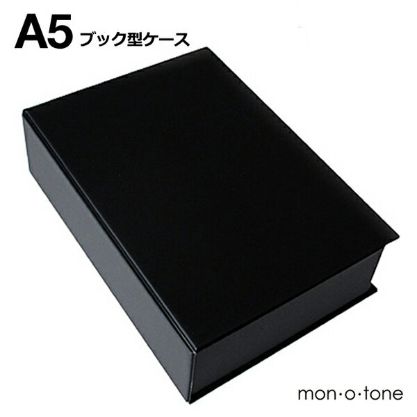 A5ブック型ケース(ブラック)