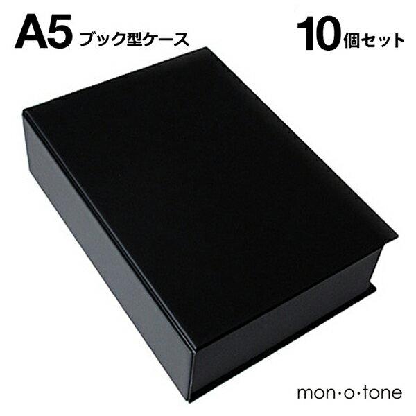 《送料無料》A5ブック型ケース(ブラック)10個セット