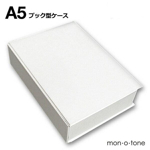 A5ブック型ケース(ホワイト)の写真