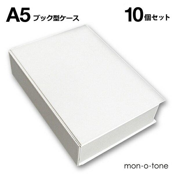 《送料無料》A5ブック型ケース(ホワイト)10個セットの写真