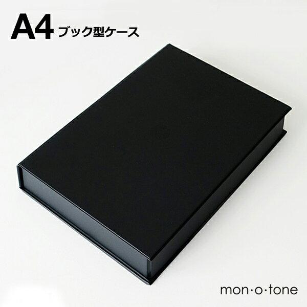 A4ブック型ケース(ブラック)