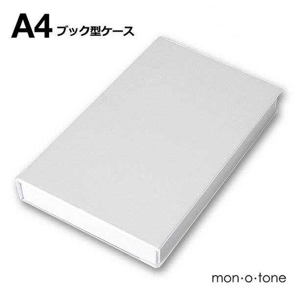 A4ブック型ケース(ホワイト)