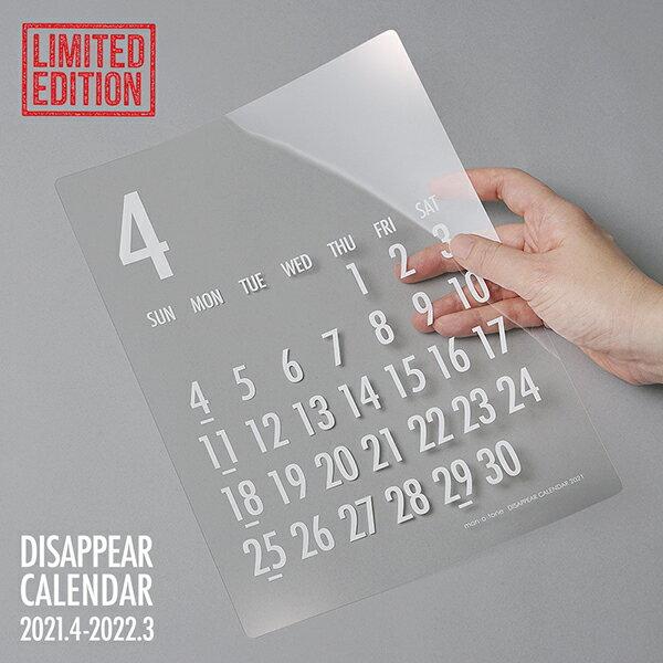 【限定商品】《ネコポスOK》透明カレンダーWHITE(2021年4月〜2022年3月)