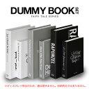 ダミーブック6個セット【monotone モノトーン インテリア シン...