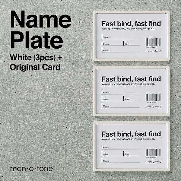 《ネコポスOK ※8セットまで》名刺サイズのネームプレート3枚入り(ホワイト)