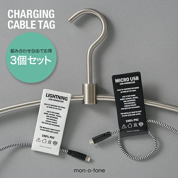 《ネコポスOK》充電ケーブルタグ(組み合わせ自由でお得な3個セット)の写真