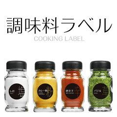 日本語表記で分かりやすい!スタイリッシュなキッチン用詰め替えラベル《メール便OK ※5枚まで ...