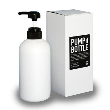 ○黒ポンプボトル