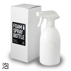 シンプルで清潔感のある真っ白な詰め替え用ボトル。白い泡スプレーボトル【monotone モノトーン...