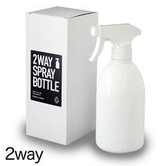 シンプルで清潔感のある真っ白な詰め替え用ボトル。白い2wayスプレーボトル【monotone モノトー...