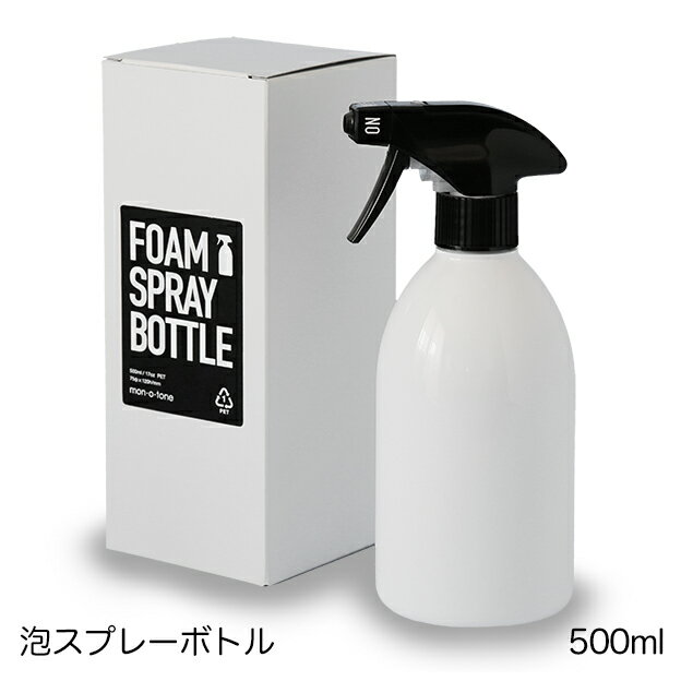 黒い泡スプレーボトル