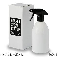 黒い泡スプレーボトル【monotone モノトーン 白黒 シンプル 収納 詰め替え 詰替 洗剤…