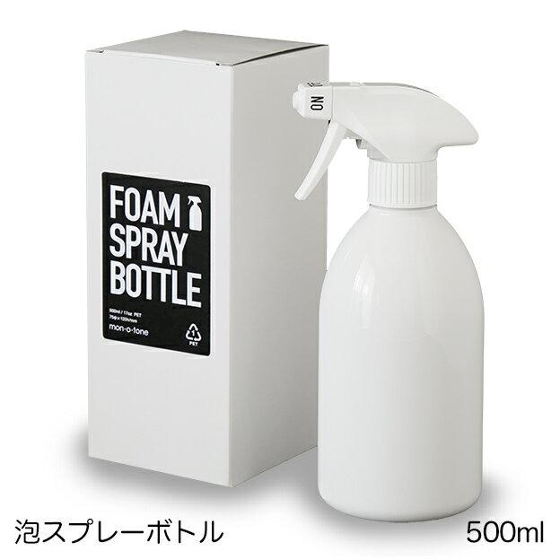 白い泡スプレーボトル