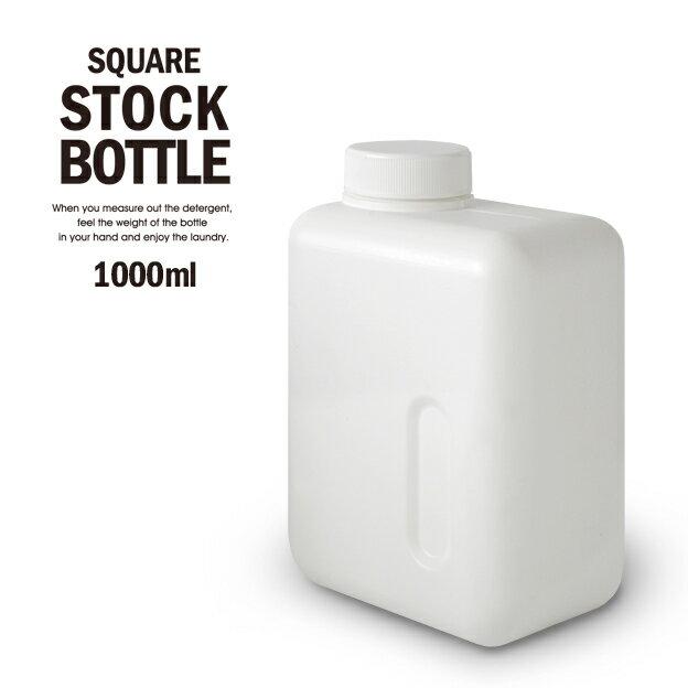 四角いストックボトル