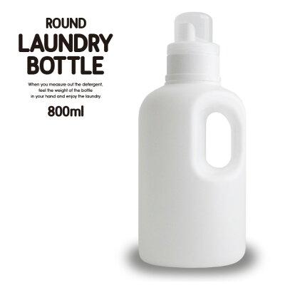 洗濯洗剤用詰め替えボトル