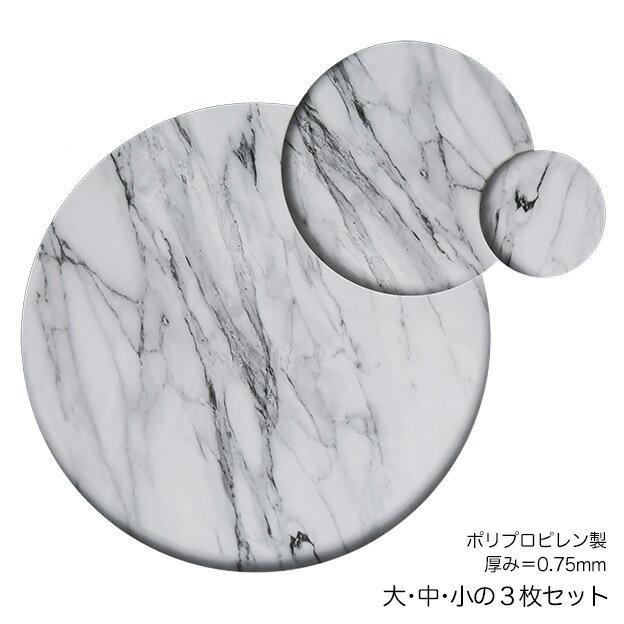 ○大理石柄ラウンドマット3枚セット