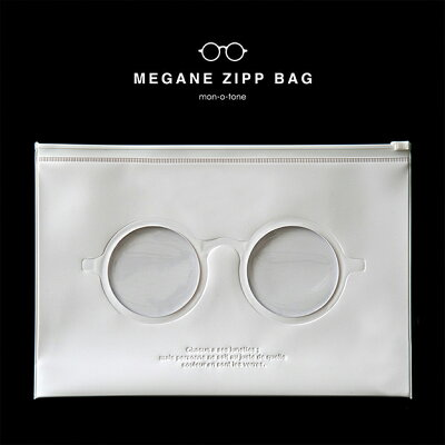 大人向けの真っ白なジッパーバッグ。ポイントは中身の見えるメガネ!