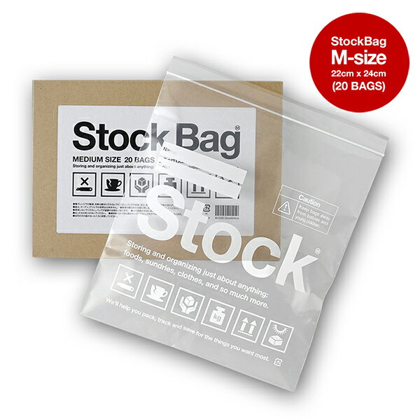 《ネコポスOK ※1セットまで》MサイズStockBag(20枚入り)