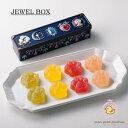【全国送料無料】【肉球ジュエル ボックス JEWEL BOX】8個入り お返し 食べるジュエリー フルーツ お菓子のミカタ 詰め合わせ 琥珀糖 スイーツ お取り寄せ プレゼント ※グミではありません