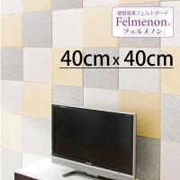 フェルメノン吸音シリーズ吸音パネル45度カットFB-6030C600×300ホワイト(WH)/グレー(GY)/ニューベージュ(NBE)/クリーム(CM)/ライトブラウン(LBR)/チャコールグレー(CGY)