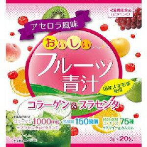 【9個で1個多くおまけ】【大感謝価格 】おいしいフルーツ青汁コラーゲン&プラセンタ 20包