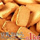 【大感謝価格 】豆乳おからプロテインクッキー1kg ソイプロテインplus【1-5か月ぐらいで出荷】