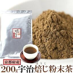 京都府産茶葉使用!!【徳用】ほうじ茶粉末 200g【ヘルシ価格】