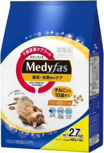 【大感謝価格】メディファス避妊去勢子猫 10歳 2.7kg チキン&フィッシュ