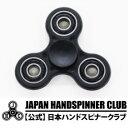 【大感謝価格 】トリプルスピナー ブラック ハンドスピナー