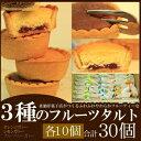 『しっとりやわらか3種のフルーツタルトどっさり30個』タルトケーキ デザート スイーツ 大容量 お菓子 おやつ お茶菓子2個で送料無料5個で梱包時に1個多く入れてプレゼントポイント10P03Dec16