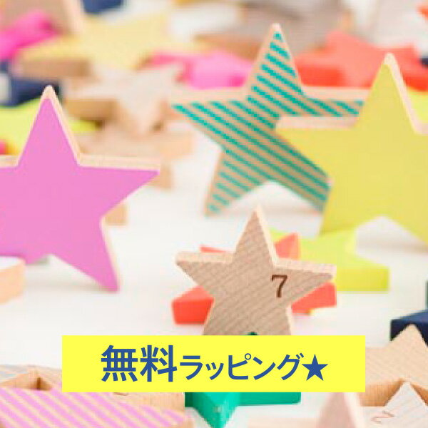 kiko+ tanabata cookies キコ タナバタクッキー | 星型 木製ドミノ ドミノ倒し 子供 セット 木のおもちゃ 七夕 たなばた 誕生日 1歳 1歳半 2歳 3歳 4歳 男 女 出産祝い 男の子 女の子 プレゼント 幼児 玩具 知育玩具 一歳 二歳 おしゃれ