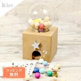 【送料無料】kiko+ gatchagatcha bingo (ガチャガチャビンゴ) 出産祝い 誕生日 1歳 2歳 3歳 4歳 女 男 女の子 男の子 ガチャガチャ本体 1歳の誕生日プレゼントに kiko+ クリスマスプレゼント 子供