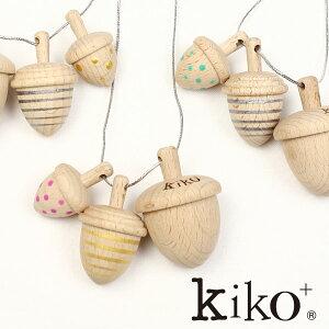 kiko+ (キコ) dongri (どんぐり)【木のおもちゃ】【kiko kiko+ kukkia】kiko+ (キコ) 【木のお...