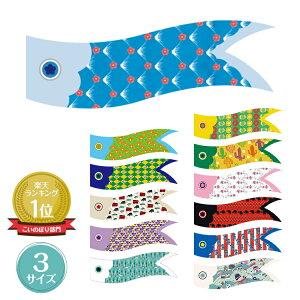 【楽天スーパーセールで半額】kinomi Swing Swing/スイスイ 鯉のぼりS、M、Lサイズこどもの日(端午の節句)の贈り物や出産祝いに!(オシャレなこいのぼり 室内用 ベランダ用)タペストリーとしても。 【ミニ 徳永こいのぼり ポール】